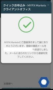 MyfxMarkets(マイFXマーケッツ) 登録 03