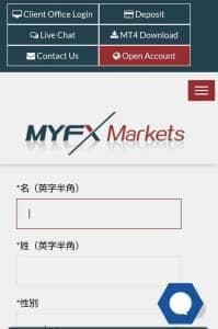 MyfxMarkets(マイFXマーケッツ) 登録 05