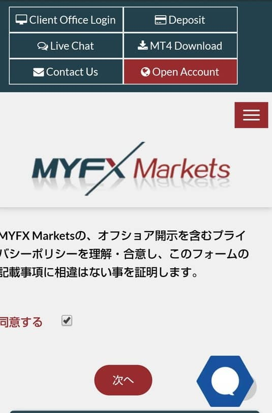 MyfxMarkets(マイFXマーケッツ) 登録 09