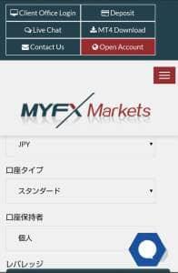 MyfxMarkets(マイFXマーケッツ) 登録 10