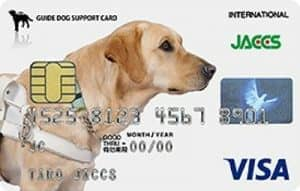 日本盲導犬協会カード