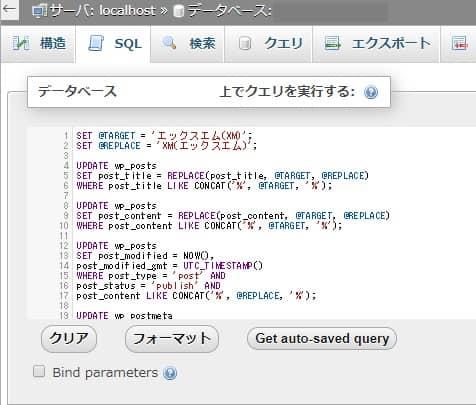 PHPMyAdmin WordPress 全文置換