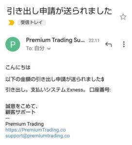 PREMIUM TRADING Exness 引き出し 03