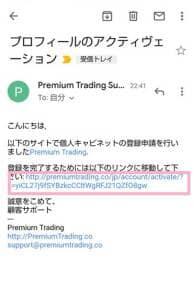 PREMIUM TRADING(プレミアムトレーディング) 登録 03