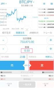 QUOINEX(コインエクスチェンジ) レバレッジ信用取引 03