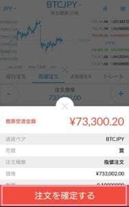 QUOINEX(コインエクスチェンジ) レバレッジ信用取引ロング(買い注文)