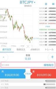 QUOINEX(コインエクスチェンジ) レバレッジ信用取引 取引種類変更 新方式 01