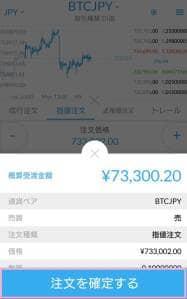 QUOINEX(コインエクスチェンジ) レバレッジ信用取引ショート(売り注文)
