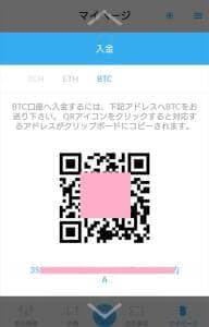 QUOINEX(コインエクスチェンジ) アプリ 仮想通貨入金 02