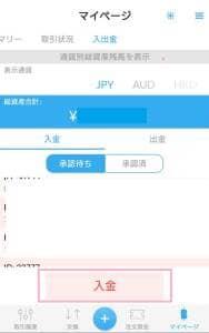 QUOINEX(コインエクスチェンジ) アプリ 日本円入金 01