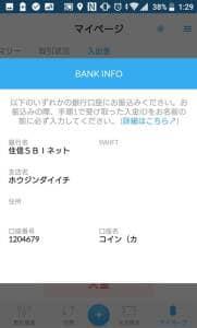 QUOINEX(コインエクスチェンジ) アプリ 日本円入金 05