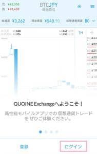QUOINEX(コインエクスチェンジ) アプリ ログイン 01