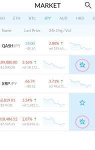 QUOINEX(コインエクスチェンジ) アプリ 仮想通貨追加 新方式 03