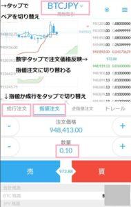 QUOINEX(コインエクスチェンジ) アプリ 仮想通貨購入 02