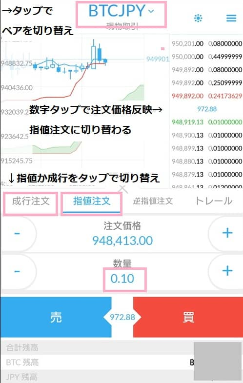 Liquid by Quoine(リキッドバイコイン)アプリ 仮想通貨購入 02