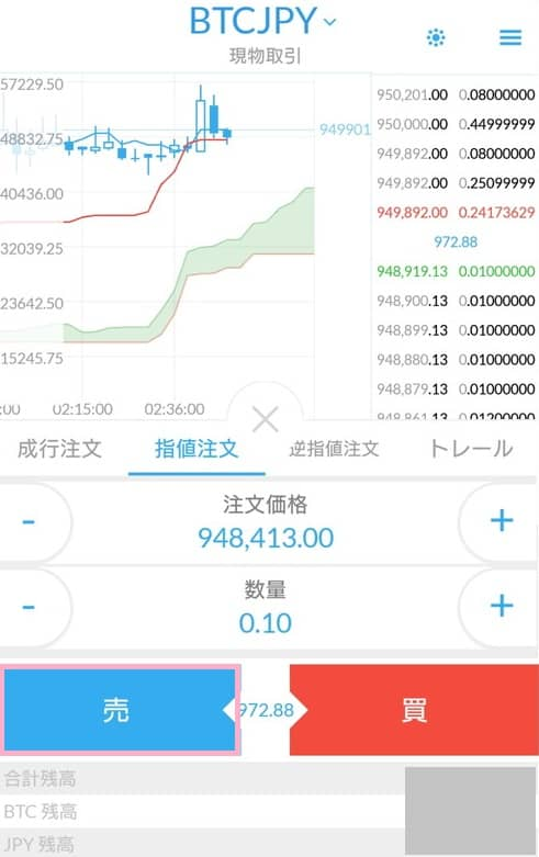 Liquid by Quoine(リキッドバイコイン) アプリ 仮想通貨売却 01