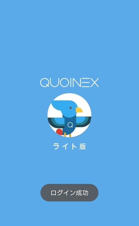 Liquid by Quoine(リキッドバイコイン) ライト版アプリ ログイン 02