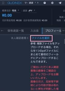 QUOINEX(コインエクスチェンジ) 本人確認書類提出 02