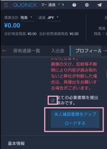 QUOINEX(コインエクスチェンジ) 本人確認書類提出 03