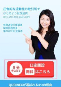 QUOINEX(コインエクスチェンジ) 登録 01