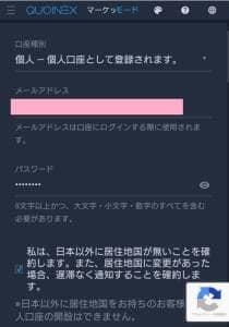 QUOINEX(コインエクスチェンジ) 登録 03