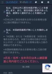 QUOINEX(コインエクスチェンジ) 登録 04