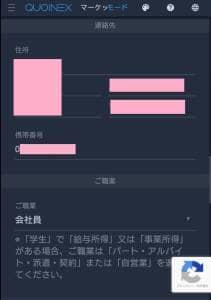 QUOINEX(コインエクスチェンジ) 登録 06