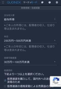QUOINEX(コインエクスチェンジ) 登録 07