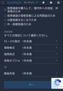 QUOINEX(コインエクスチェンジ) 登録 08