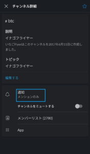 Slackアプリ いなごフライヤー通知05