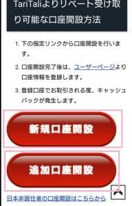 TariTali(タリタリ) FX業者連携 03