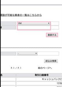 TariTali(タリタリ) FX業者連携 04
