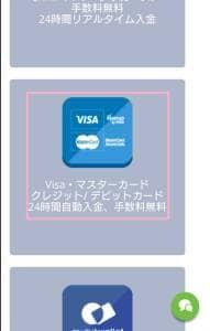 TitanFX(タイタンFX) クレジットカード入金 01
