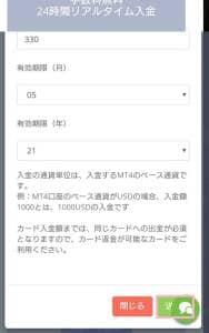 TitanFX(タイタンFX) クレジットカード入金 03