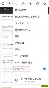 TitanFX(タイタンFX) クレジットカード入金 04
