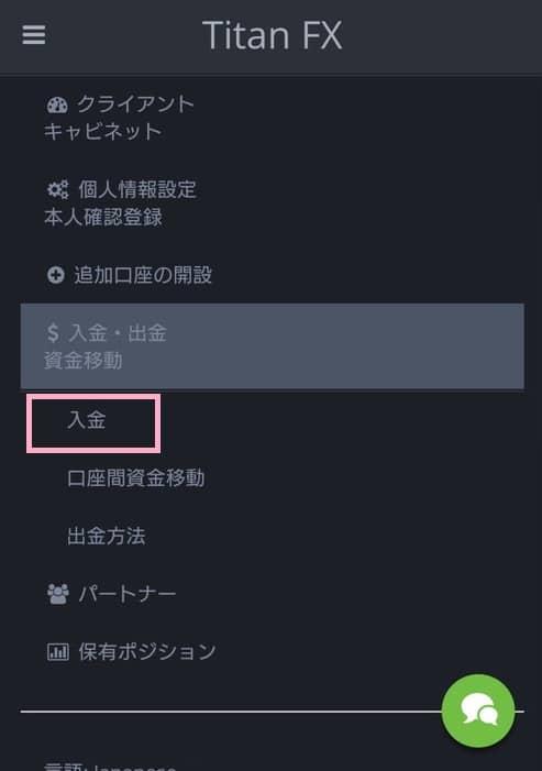 TitanFX(タイタンFX) 日本円入金 01