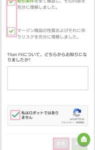 TitanFX(タイタンFX) 登録 07