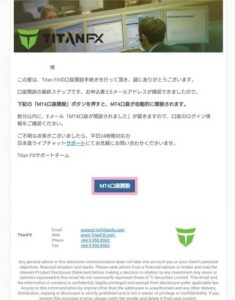 TitanFX(タイタンFX) 登録 08