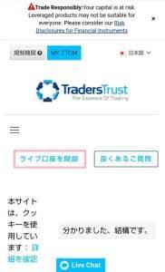 TradersTrust(トレーダーズトラスト/TTCM) 登録 01