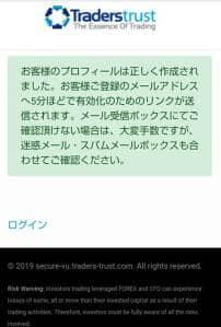 TradersTrust(トレーダーズトラスト/TTCM) 登録 04