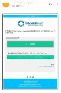 TradersTrust(トレーダーズトラスト/TTCM) 登録 05