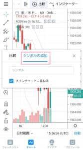 TradingView(トレーディングビュー) アプリ 比較 02