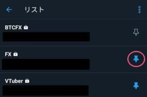 Twitter アプリ リスト ホーム追加 01