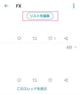 fTwitter アプリ リスト 削除 01