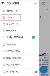 モバイル版Twitter リスト追加 01