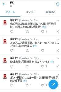 モバイル版Twitter リスト追加 05