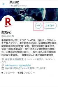 モバイル版Twitter リスト ユーザー追加/削除 01