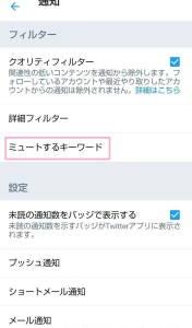 Twitter アプリ ミュート 02