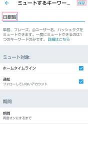 Twitter アプリ ミュート 04