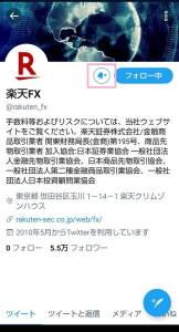 Twitter アプリ 通知設定 01